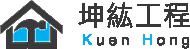 坤宏工程logo-高雄鐵皮屋